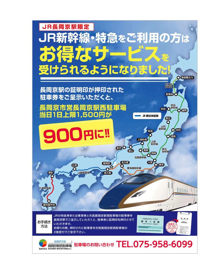 2018JR新幹線