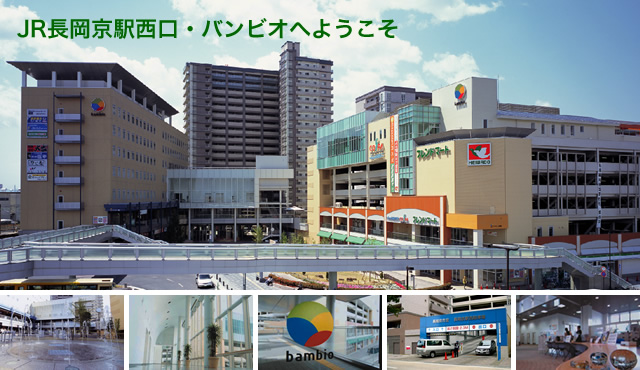 JR長岡京駅西口・バンビオへようこそ