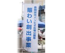 長岡京市バンビオ広場公園等・にぎわい創出事業の写真