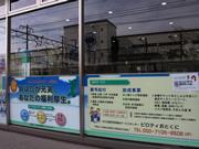 ピロティおとくに(一般財団法人 乙訓勤労者福祉サービスセンター)