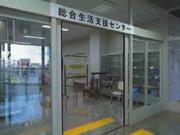 総合生活支援センター